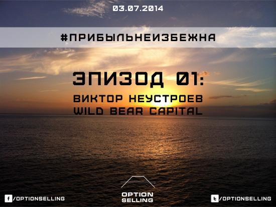 #ПрибыльНеизбежна - Эпизод 01 = сегодня 3 июля в 19:00 мск