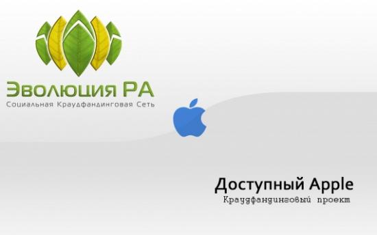 Приглашаем к сотрудничеству инвесторов в проекте «Доступный Apple»