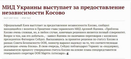 Газпром . Прецедент: Киев-Косово,  Цена на газ для Украины