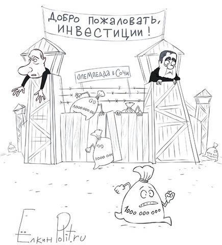 Добро пожаловать  Инвестиции - карикатура