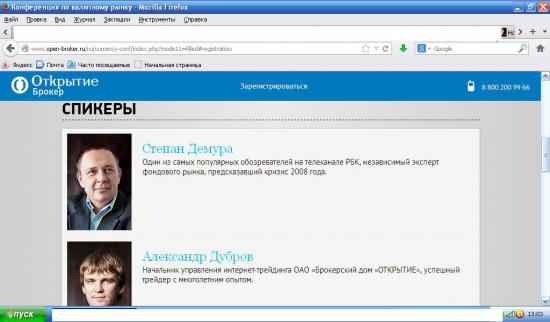 Бесплатная конференция со Степаном Демура и Александром Дубровым 20 марта, задавайте вопрос Степану