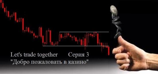 Let's trade together.  Серия 3. Добро пожаловать в казино.