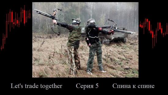 Let's   trade   together.  Серия 5.  Спина к спине.
