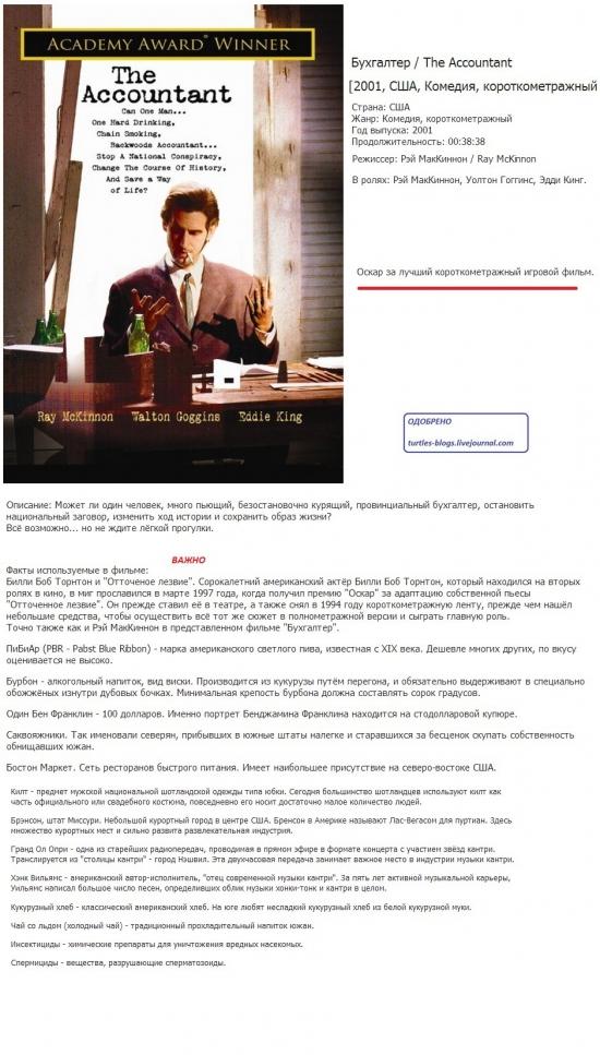 Фильм - БОМБА