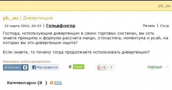 """Для самых """"УМНЫХ""""! Про ДИВЕРГЕНЦИЮ..."""