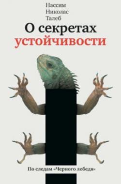 Рецензия на книгу «О секретах устойчивости» Нассима Талеба