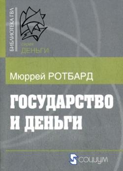 Рецензия на книгу Мюррея Ротбарда «Государство и деньги»