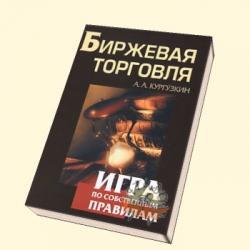 Рецензия на книгу А. Кургузкина «Биржевая торговля: Игра по собственным правилам»