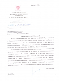 ФСФР не нашёл в действиях Май-Трейда состава преступления