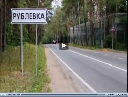 Недвижимость на Рублевке стремительно дешевеет