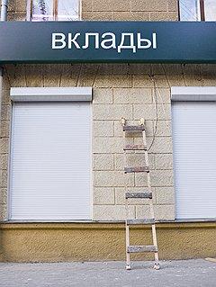 Дагестанские банки достигли небывалой фиктивности