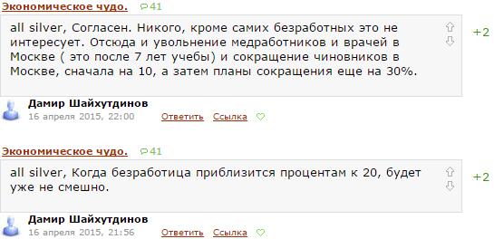 Либеральные чудеса экономической статистики Дамира Шайхутдинова