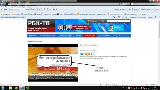 Добросовестная  и достоверная реклама РБК