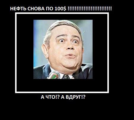 Нефть сто баксоф. Росия вспрянет ото сна!