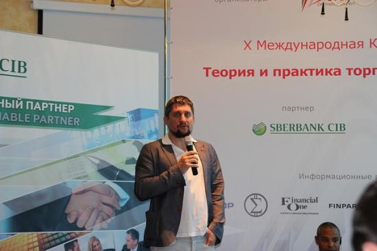 X Международная конференция «Теория и практика торговли опционами»