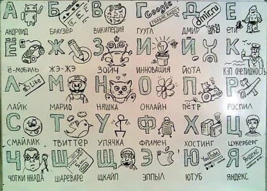 Новая азбука!