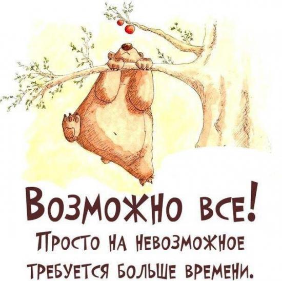 Мишки !  Даёшь 135 000 ! )))
