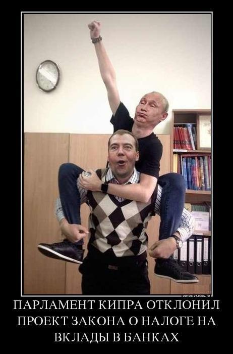Новости с Кипра-реакция в кремле!