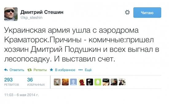 Юмор: украинская армия ушла с аэродрома Краматорск