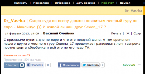 Василию Олейнику... потерял он меня... 4 раза аж (Картинка внутри)