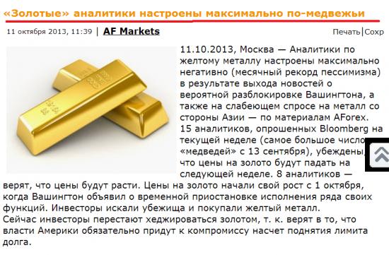 на покупку золота)))