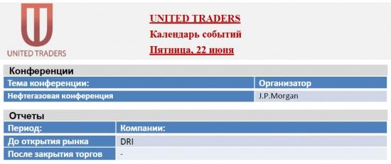 Календарь событий рынка акций США на 18-22 июня