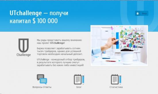 Начал свою работу новый сайт Utchallenge
