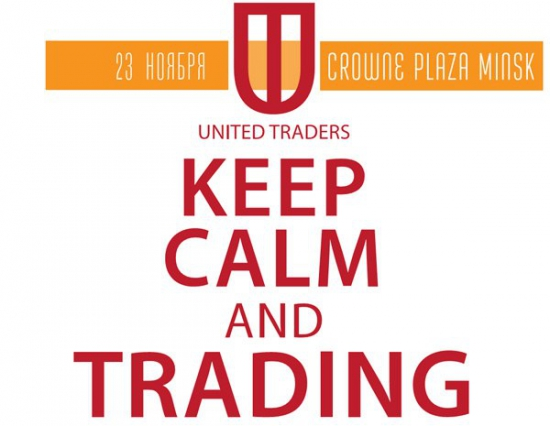 23 ноября — Weekend с трейдерами United Traders в Белоруссии