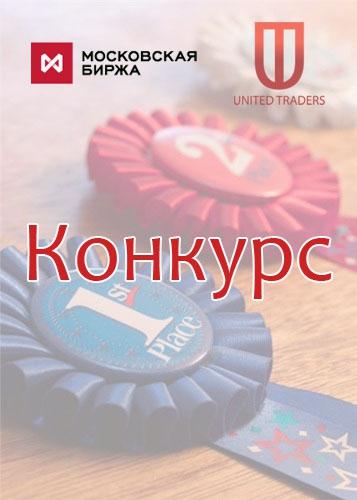 UnitedTraders и Московская биржа проводят конкурс!