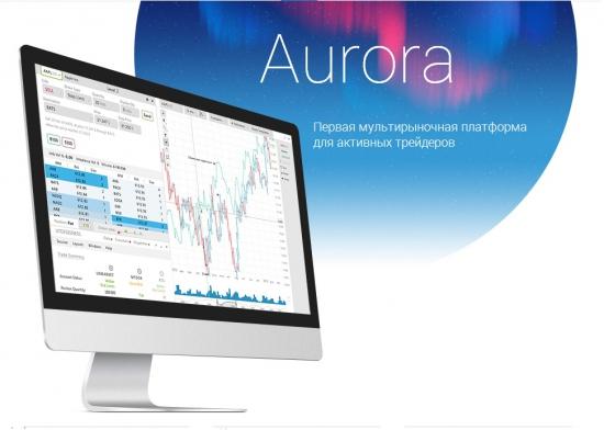 Долгожданное обновление Aurora!
