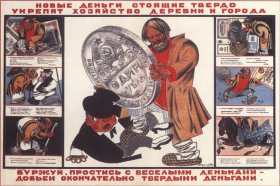 Будущее рубля: какое оно?
