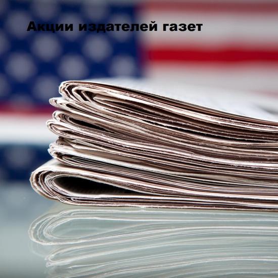 Акции издателей газет: покупаем названия