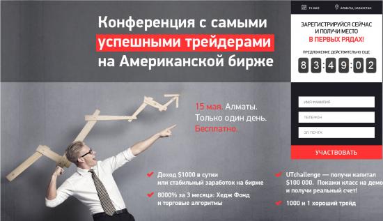 Конференция United Traders 15 мая г. Алматы