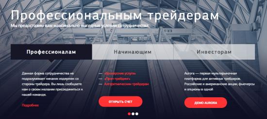 Новый сайт United Traders!