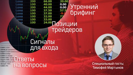 Сегодня 14 октября спецвыпуск трансляции торговли Trading Floor