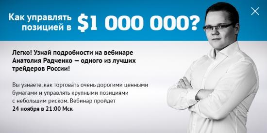 """Вебинар Анатолия Радченко: """"Как управлять позицией в $1 000 000?"""""""
