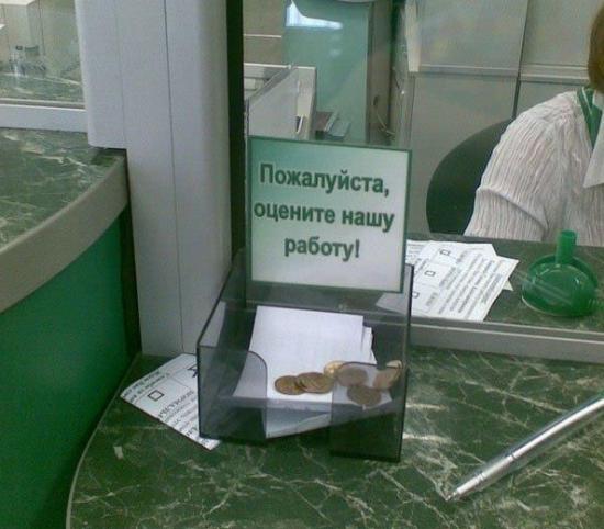 Сбербанк жжет)