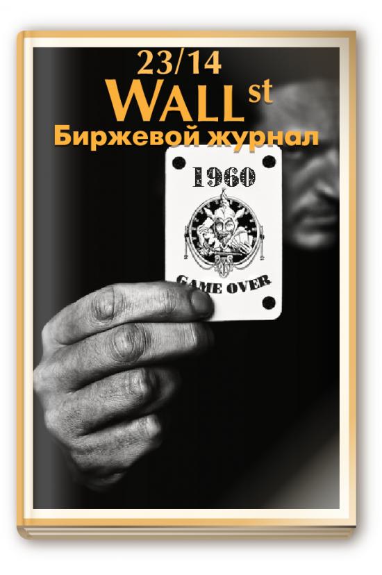Что интересного было в зарубежной блогосфере за эту неделю при фсипе 1960? - читаем журнал WallStreet