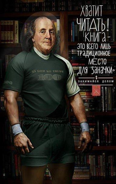 Пародия на социальную рекламу о чтении :)