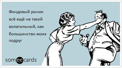 Да, да они на самом деле все бешеные)