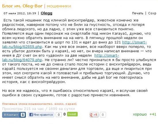 Olegg, отвечаю... Я НЕ МОШЕННИК ! ! ! развернутый ответ ВСЕМ...