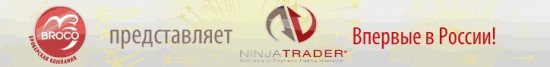 NinjaTrader — для клиентов Broco
