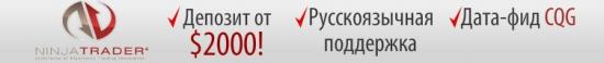 Впервые в России!!! NinjaTrader — для клиентов Broco.