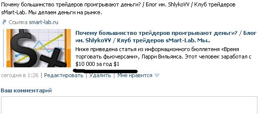 Рассказал друзьям ВКонтакте о Ларри Вильямсе))