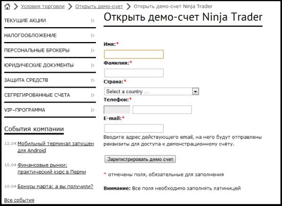 <<<NinjaTrader, открыть счет за 5 минут в КАРТИНКАХ.>>> Прямой доступ на CME, CBOT, NYMEX, ICE, EUREX.