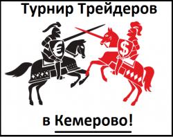 Турнир трейдеров в Кемерово. Главный приз $1000.