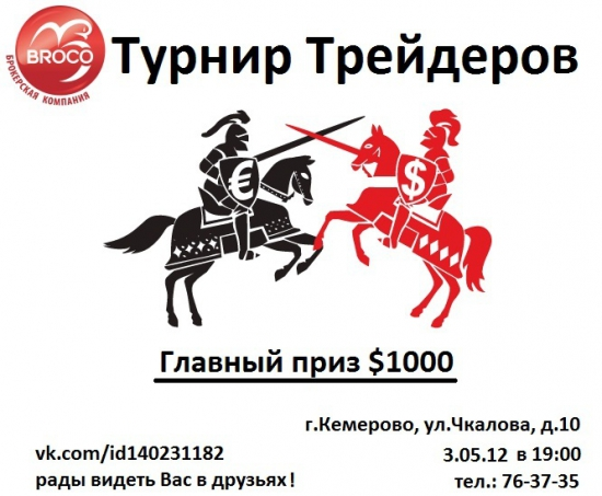 Завтра в Кемерово пройдет турнир трейдеров. Еще есть желающие принять участие?