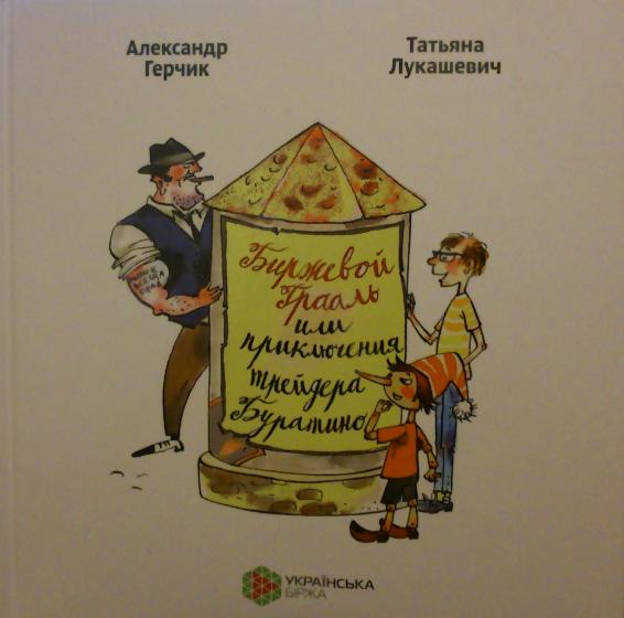 Александр герчик курс активного трейдера