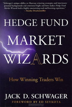 Новая книга Швагера из серии Магов Рынка. Hedge Fund Market Wizards