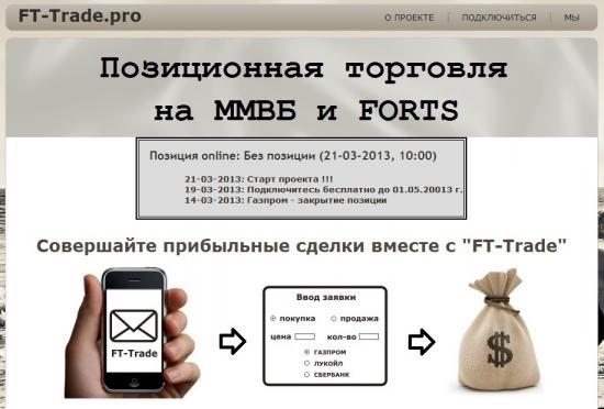 21 марта 2013 года стартует новый проект для российского фондового рынка – FT-Trade